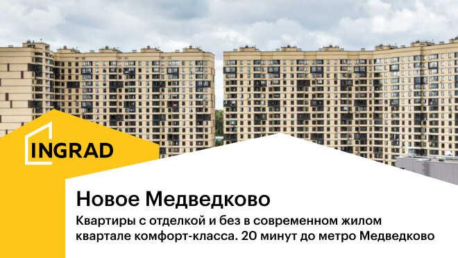 ЖК «Новое Медведково» — квартиры с отделкой и без Квартиры в современном жилом квартале